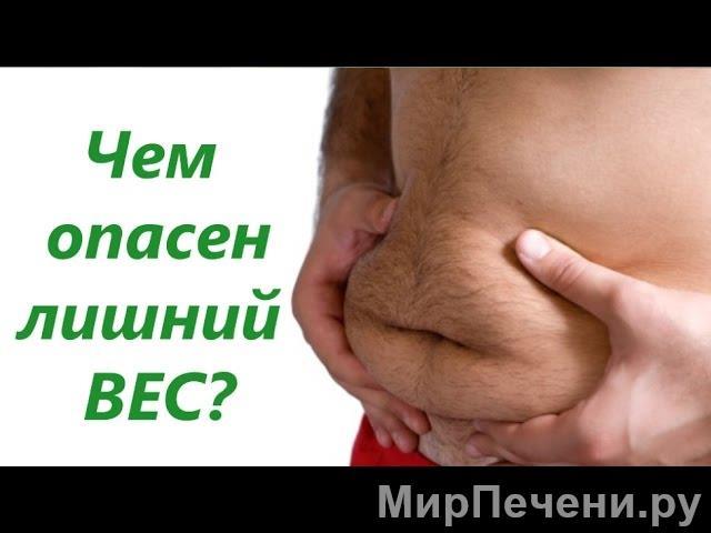 Чем опасен лишЧем опасен лишний вес и ожирениений вес и ожирение
