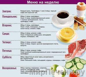 рацион диеты на месяц