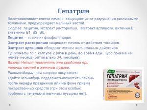 Гепатрин: общая информация