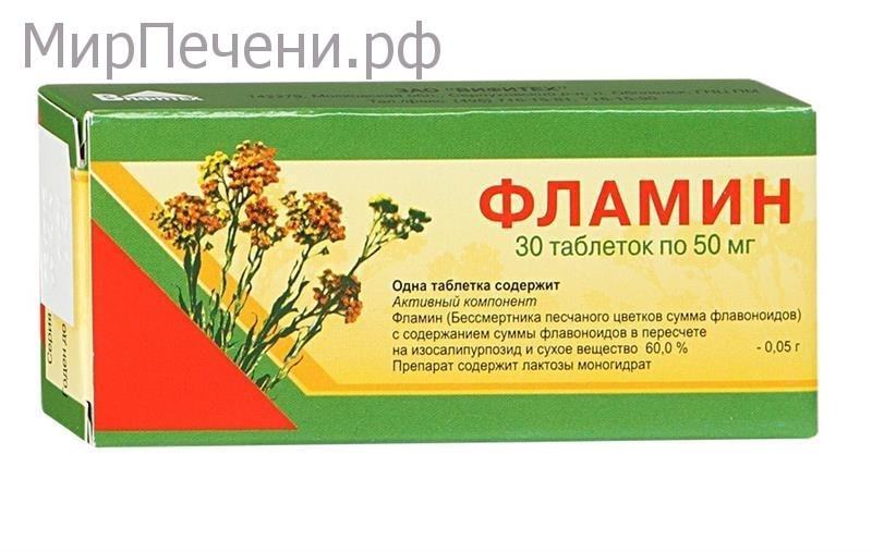 Фламин 30 таблеток