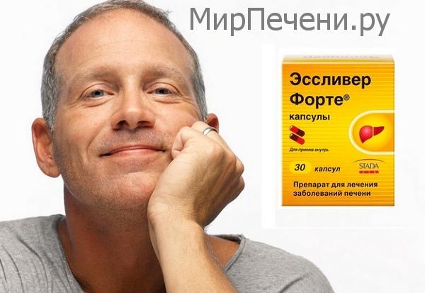 Essliver Forte - препарат для печени