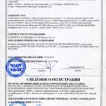 Сертифкаты Лаеннек