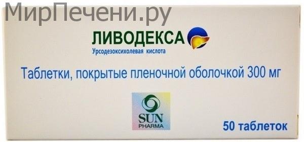 Ливодекса - препарат для печени