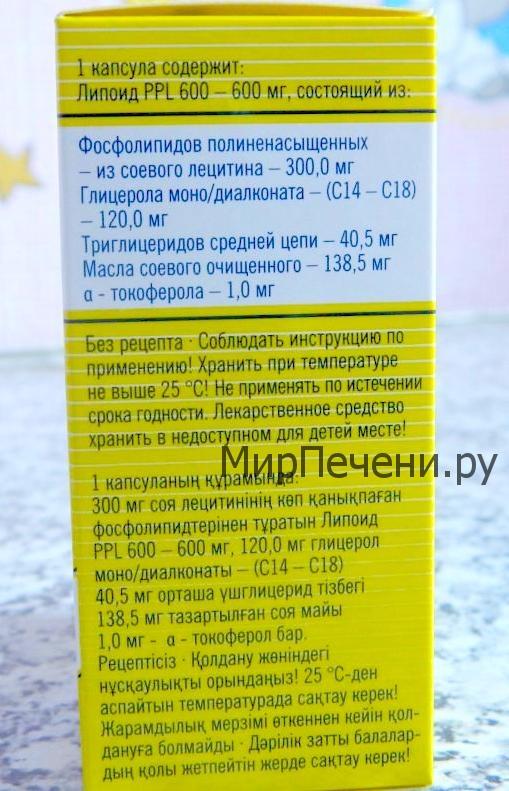Резалют Про - упаковка препарата