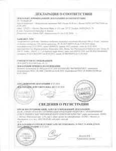 Сертификат Ливодекс