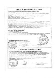 Сертификат препарата Ливодекс
