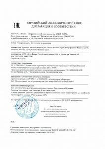 Сертификат Холагол