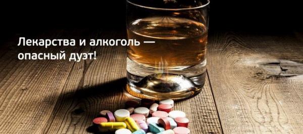 Сочетание алкоголя с таблетками