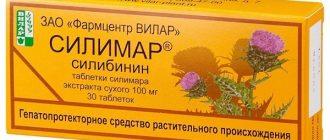 Препарат для печени Силимар