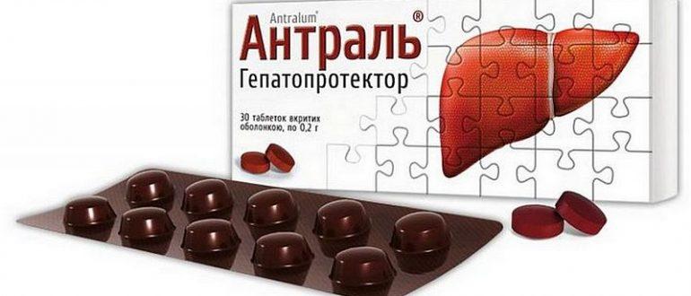 Инструкция по применению препарата Антраль