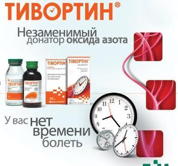 Инструкция по применению препарата Тивортин